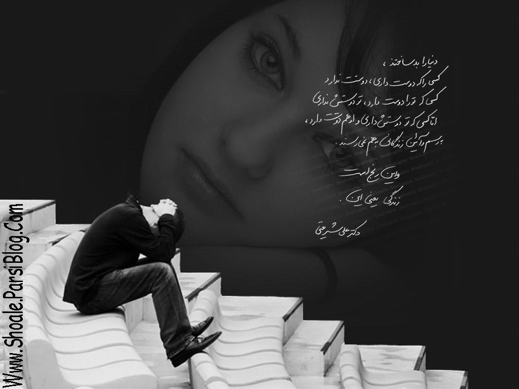 وضعیت پروفایل عکس و شعر از دکتر علی شریعتی - عاشقانه